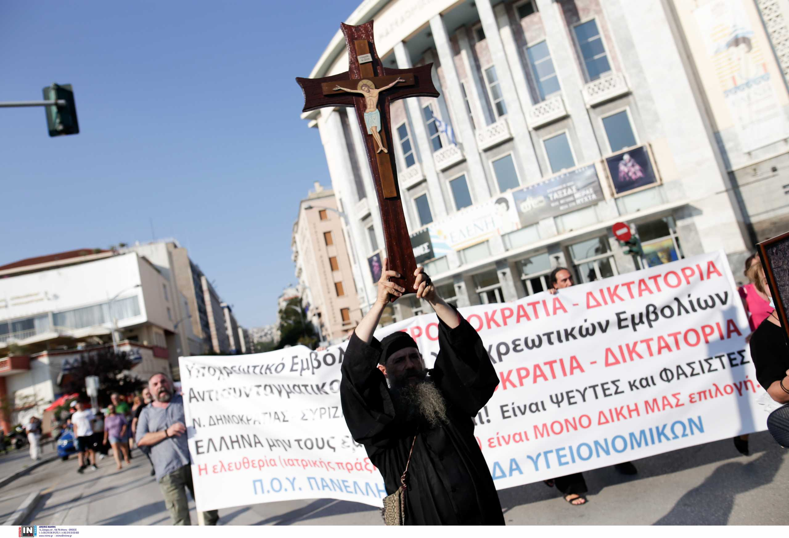 Συγκέντρωση διαμαρτυρίας κατά του υποχρεωτικού εμβολιασμού για τον κορονοϊό
