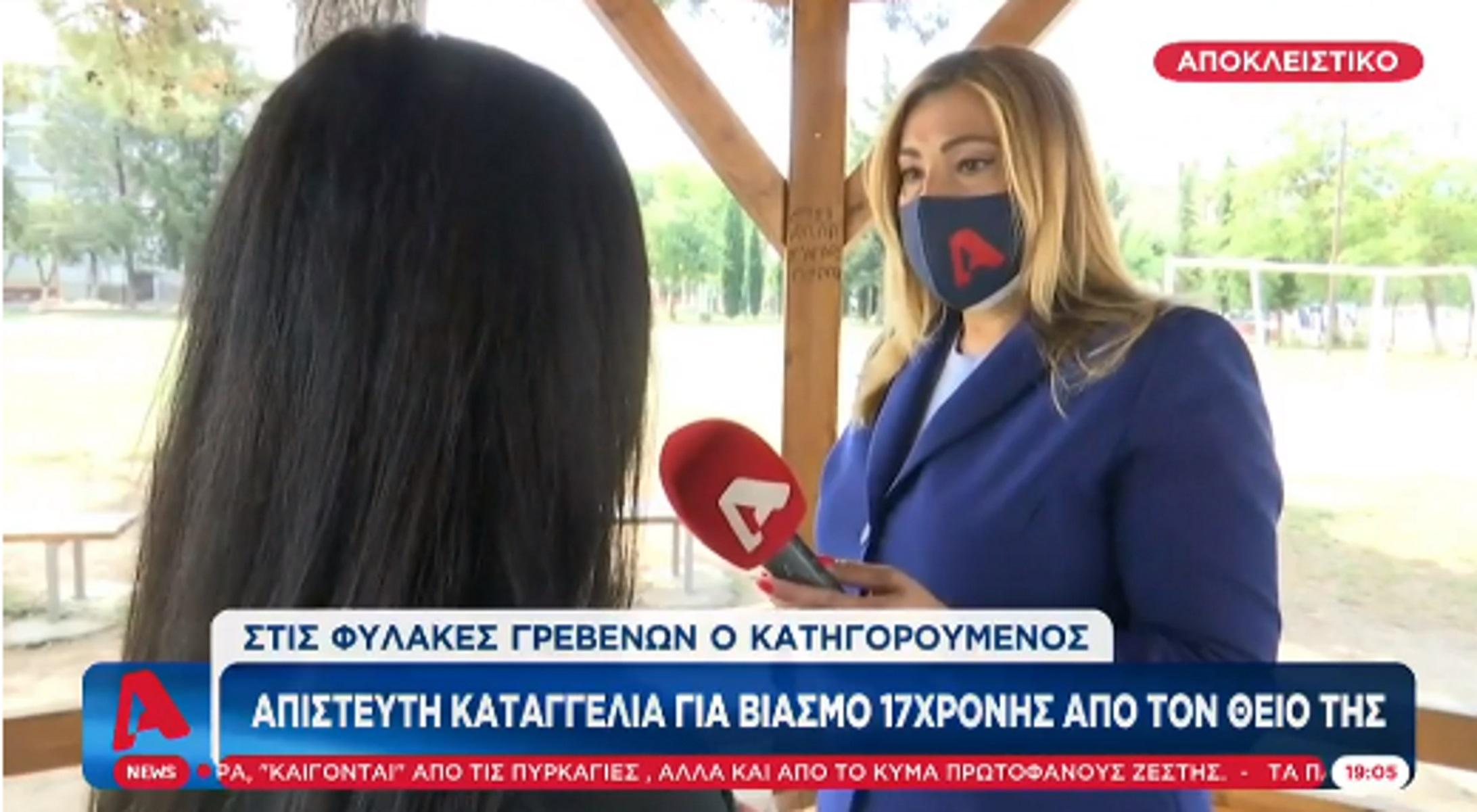 Θεσσαλονίκη: 17χρονη καταγγέλλει ότι τη βίαζε ο θείος της – «Με απειλούσε  να μη μιλήσω»