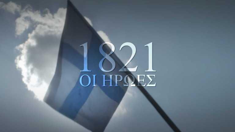 1821, ΟΙ ΗΡΩΕΣ: Το αφιέρωμα του ΣΚΑϊ για τα 200 χρόνια από την Ελληνική Επανάσταση