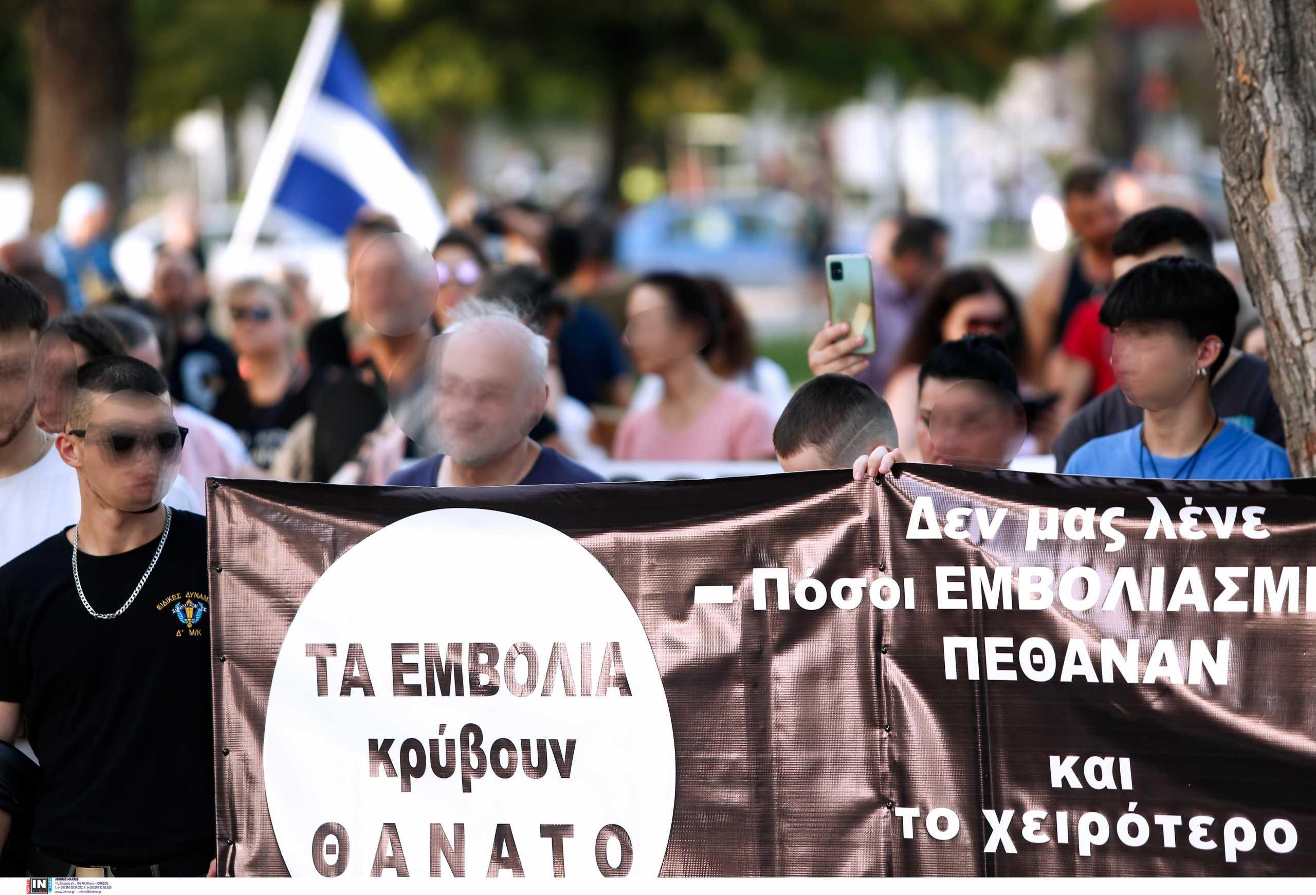 Πορεία αντιεμβολιαστών έγινε στη Θεσσαλονίκη