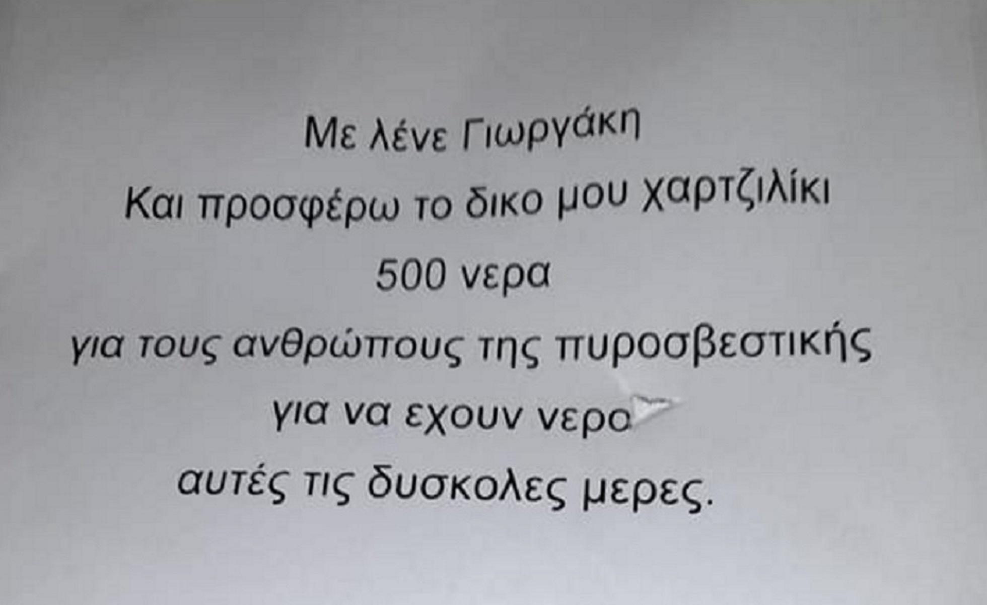 Γρεβενά: Ανήλικος έδωσε το χαρτζιλίκι του στους πυροσβέστες που έσβηναν τις φωτιές
