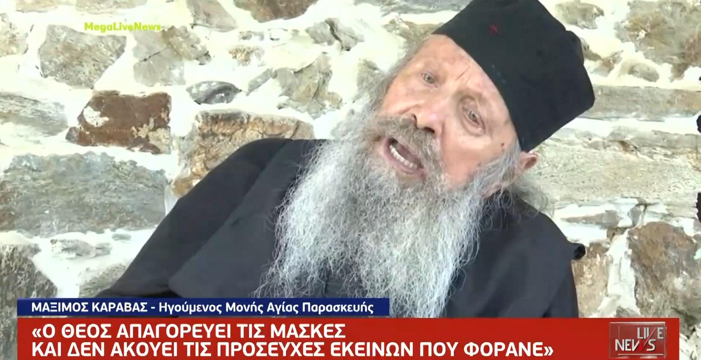 Κορονοϊός – Κοζάνη: Στο Live News ο ηγούμενος του μοναστηριού που απαγόρευσε τις μάσκες