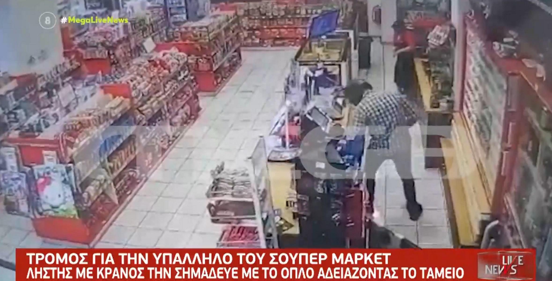 Ηλιούπολη: Βίντεο ντοκουμέντο του Live News από ληστεία σε σούπερ μάρκετ