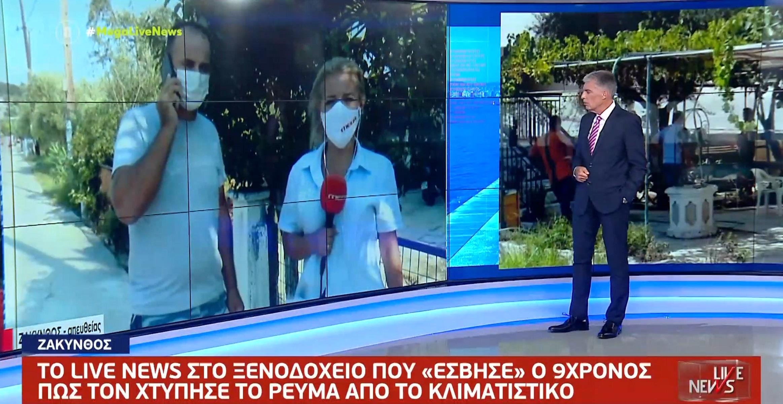 Ζάκυνθος: Το Live News στο ξενοδοχείο που «έσβησε» ο 9χρονος