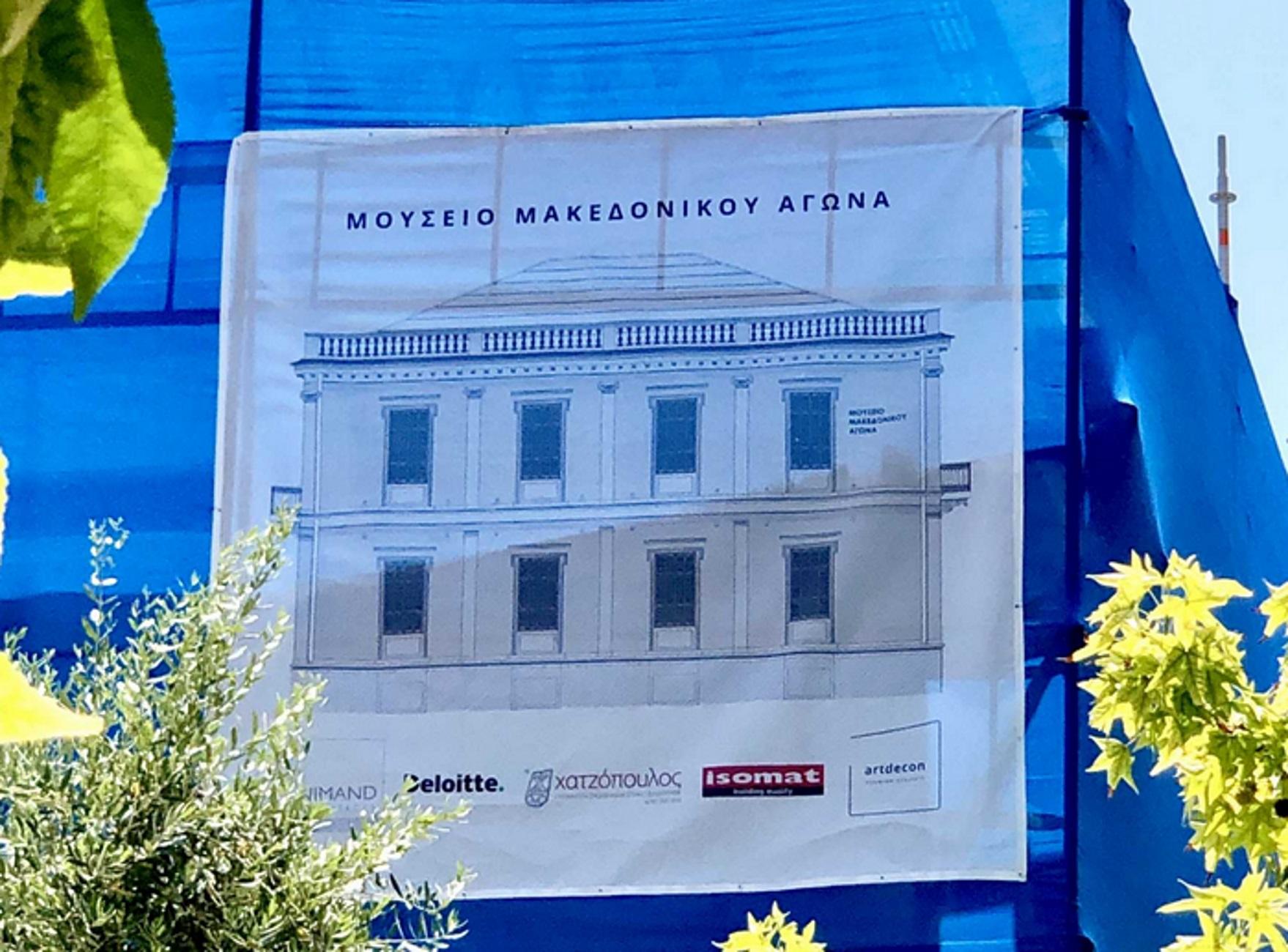 Θεσσαλονίκη: «Λίφτινγκ» στο μουσείο Μακεδονικού Αγώνα – Δείτε πως θα γίνει μετά από λίγους μήνες
