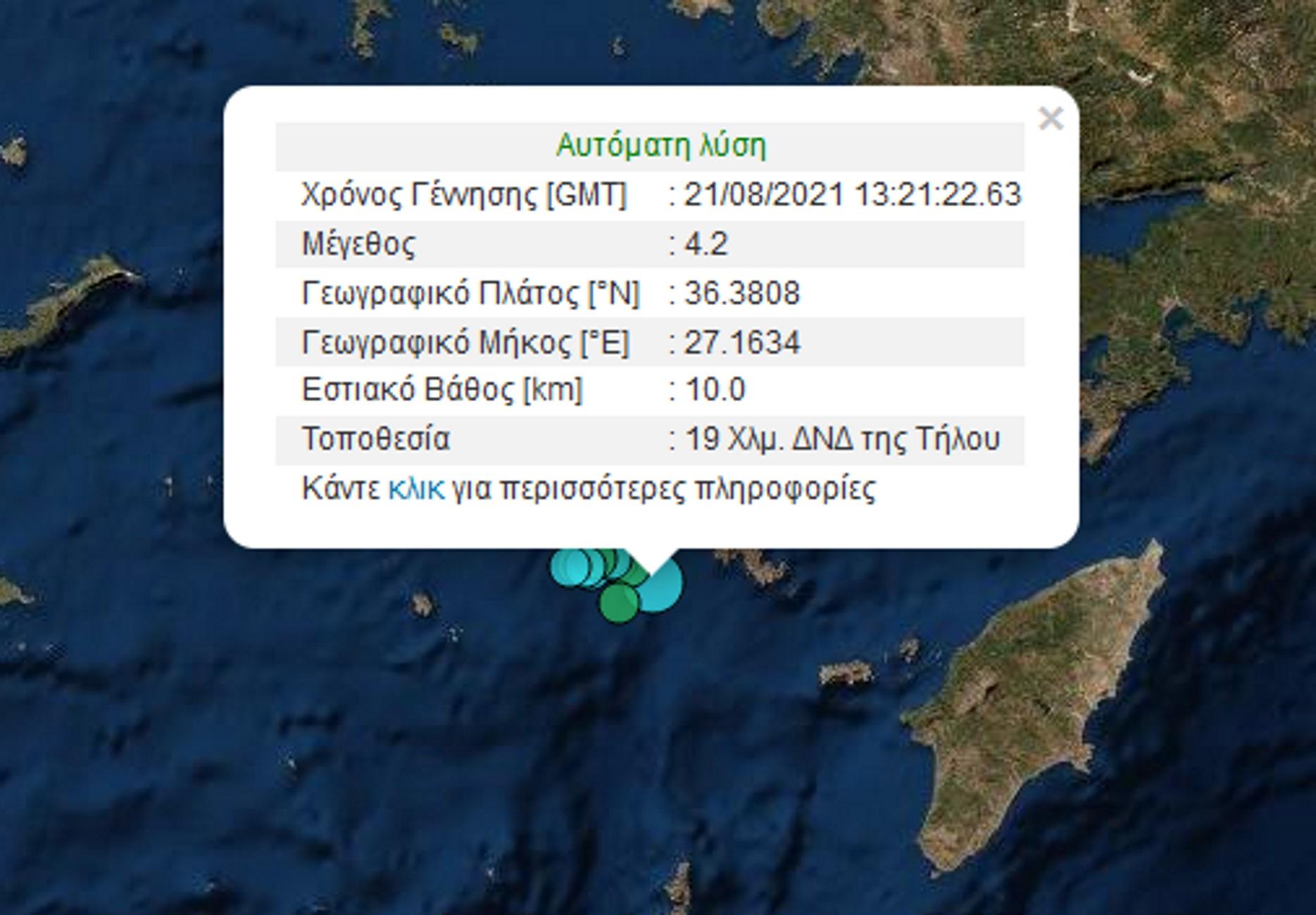 Σεισμός 4,2 Ρίχτερ ανοιχτά της Τήλου αναστάτωσε τα Δωδεκάνησα