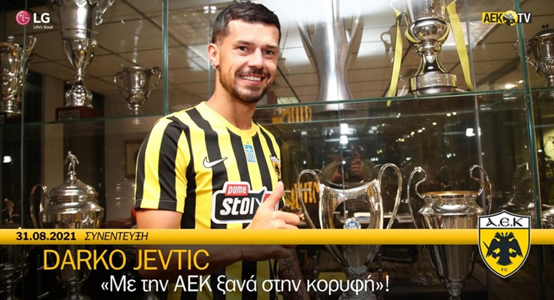 Γέβτιτς: «Με την ΑΕΚ ξανά στην κορυφή»