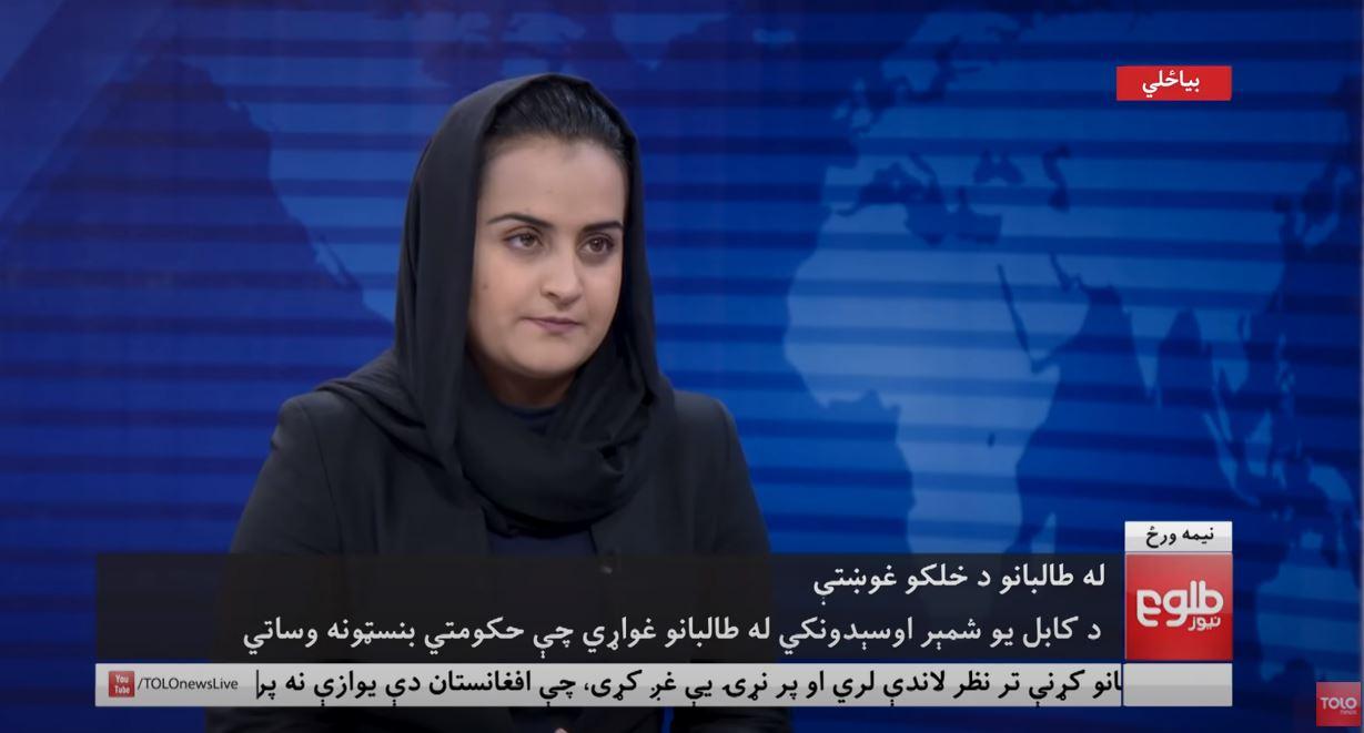 Αφγανιστάν: Έφυγε από την χώρα η μόνη γυναίκα που πήρε συνέντευξη από Ταλιμπάν – «Φοβάμαι»