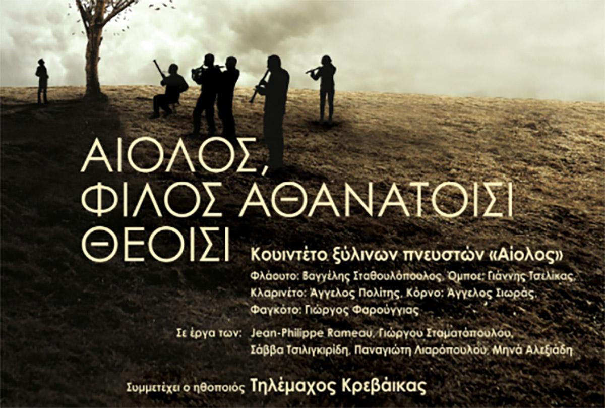 Ωδείο Ακροπόλεως Ρόδου: «Αίολος, φίλος αθανάτοισι θεοΐσι» παράσταση εμπνευσμένη από τον Αίολο και τους ανέμους