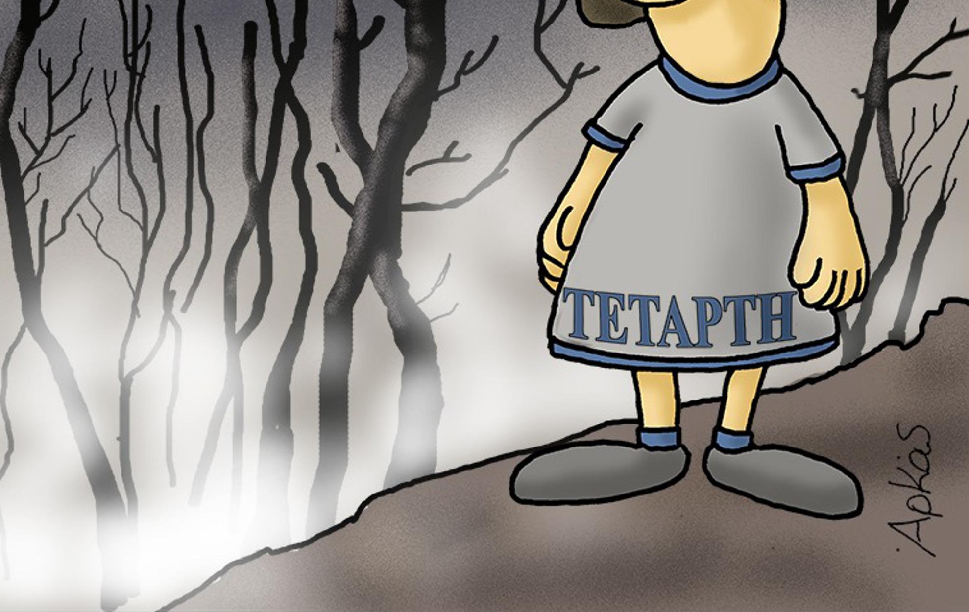 Φωτιά στην Βαρυμπόμπη: Το συγκλονιστικό σκίτσο του Αρκά για την καταστροφή