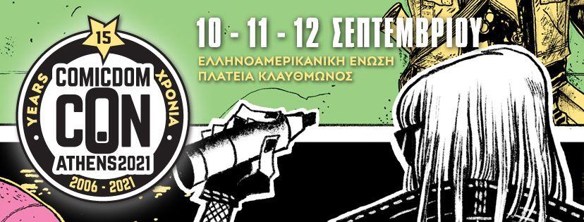 Αντίστροφη μέτρηση για την γιορτή των κόμικς στην Αθήνα