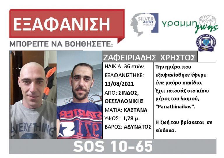 Θεσσαλονίκη: Συναγερμός από την εξαφάνιση ενός 36χρονου άνδρα