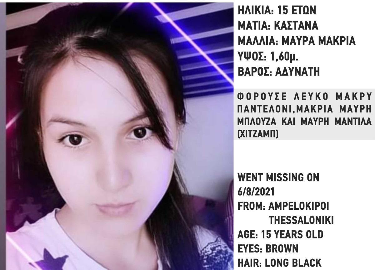 Εξαφανίστηκε 15χρονη από τους Αμπελόκηπους Θεσσαλονίκης