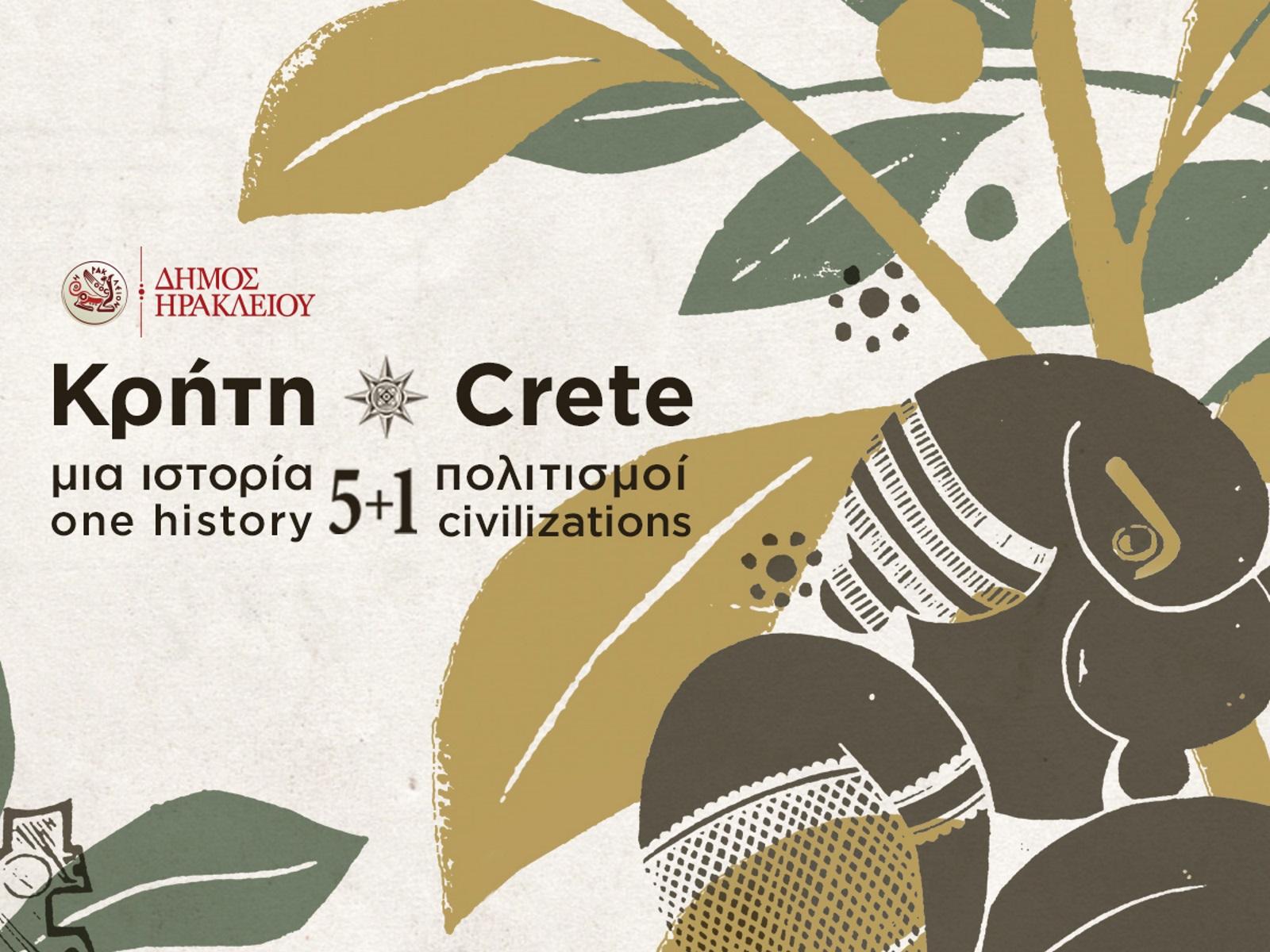 Όλα έτοιμα για το Φεστιβάλ «Κρήτη, Μία Ιστορία, 5+1 Πολιτισμοί»