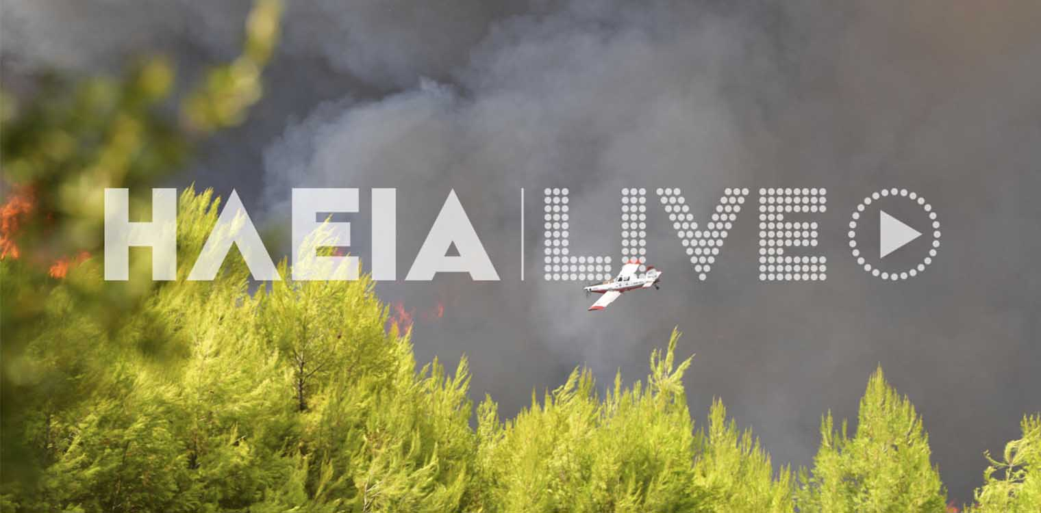 Φωτιά στην Ηλεία: Καλύτερη εικόνα από το πύρινο μέτωπο – Τα «επικίνδυνα» σημεία