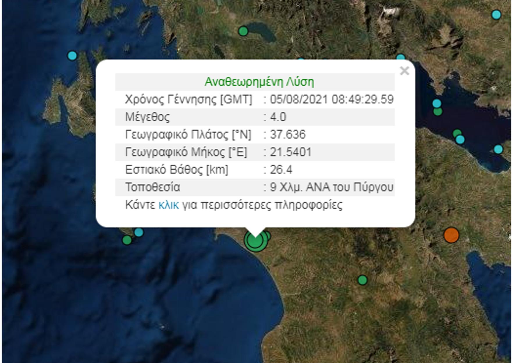 Απανωτοί σεισμοί στην Ηλεία