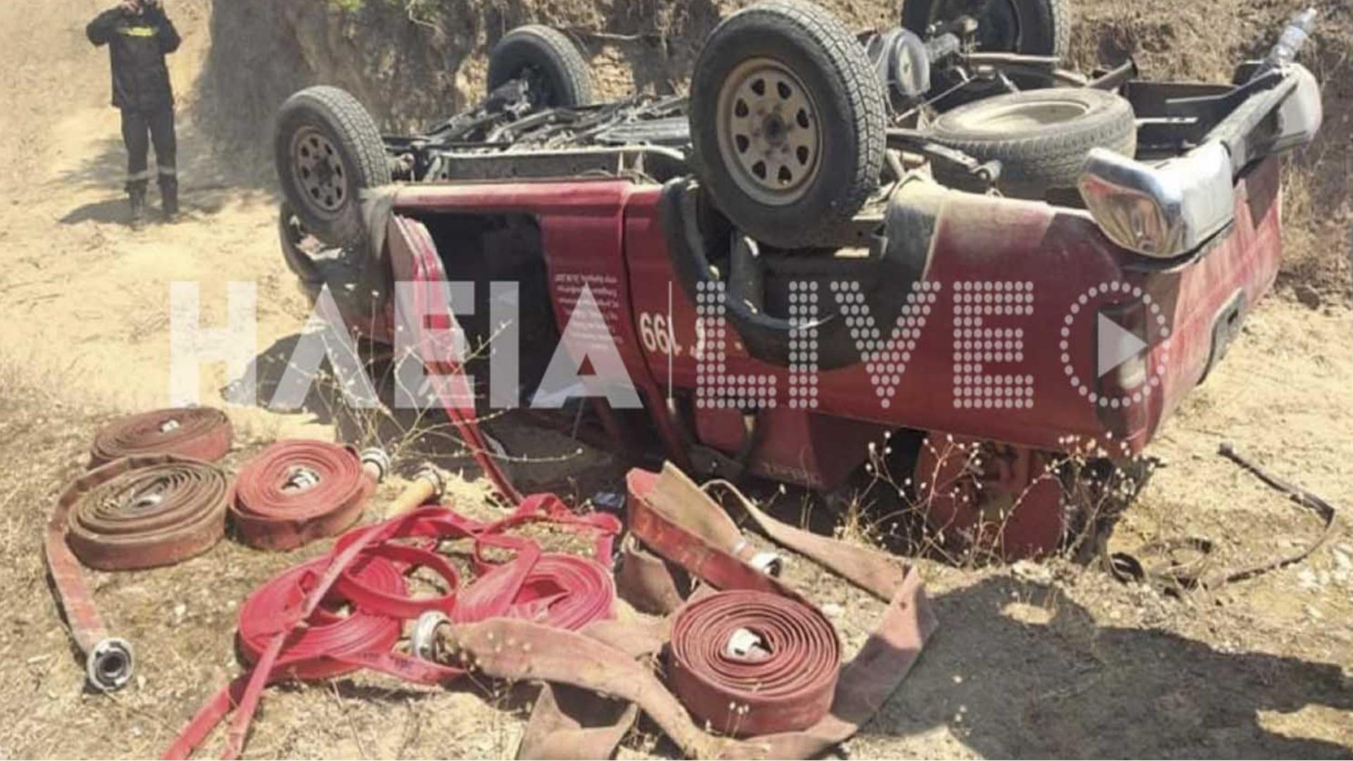 Φωτιά στην Ηλεία: Πυροσβεστικό ντελαπάρισε στο Κολίρι – Στον Λάλα το κύριο μέτωπο