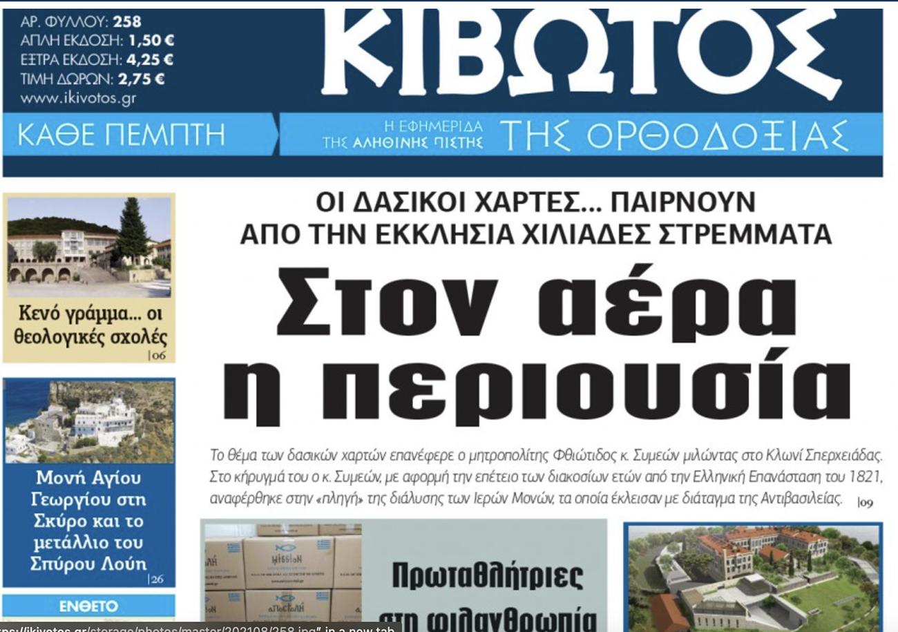 Κιβωτός της Ορθοδοξίας: Την Πέμπτη 5 Αυγούστου το νέο φύλλο της εφημερίδας