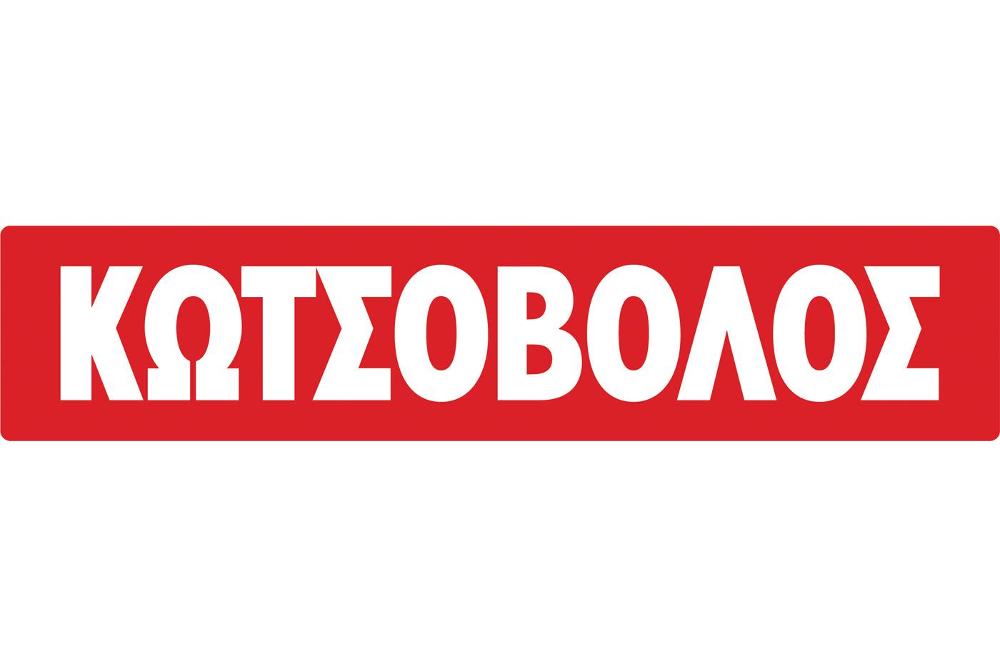 Μία νέα… καλύτερη σχολική ζωή ξεκινάει με την Κωτσόβολος