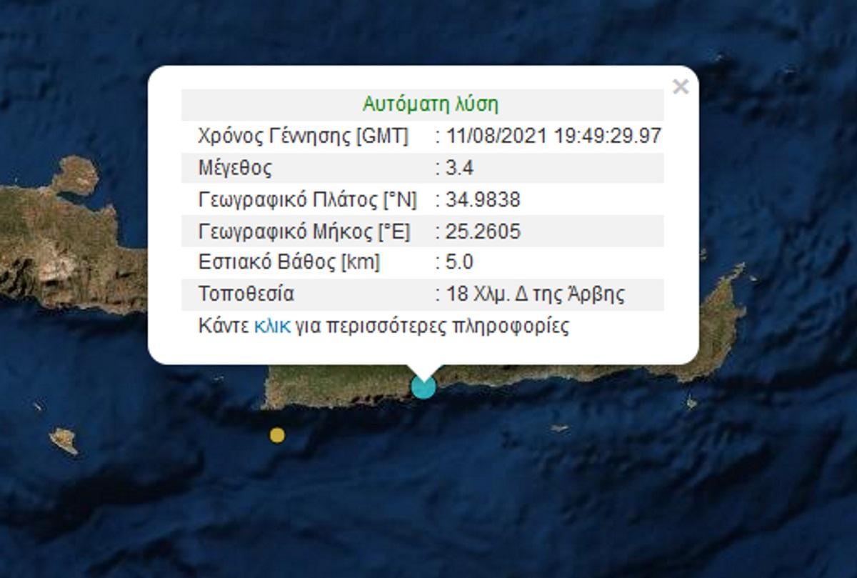 Σεισμός 3,4 ρίχτερ στην Κρήτη