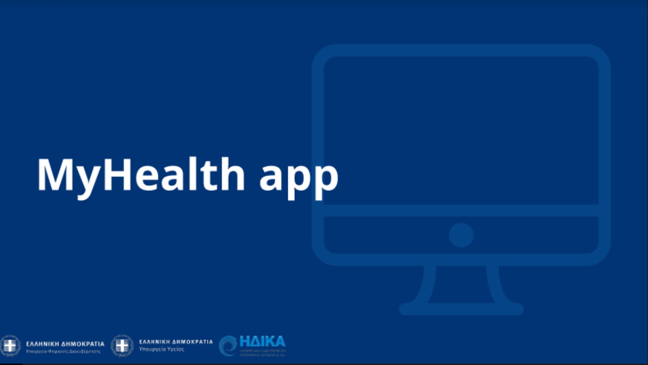 Διαθέσιμη πλέον η εφαρμογή myhealth – Πως λειτουργεί το νέο ηλεκτρονικό βιβλιάριο υγείας
