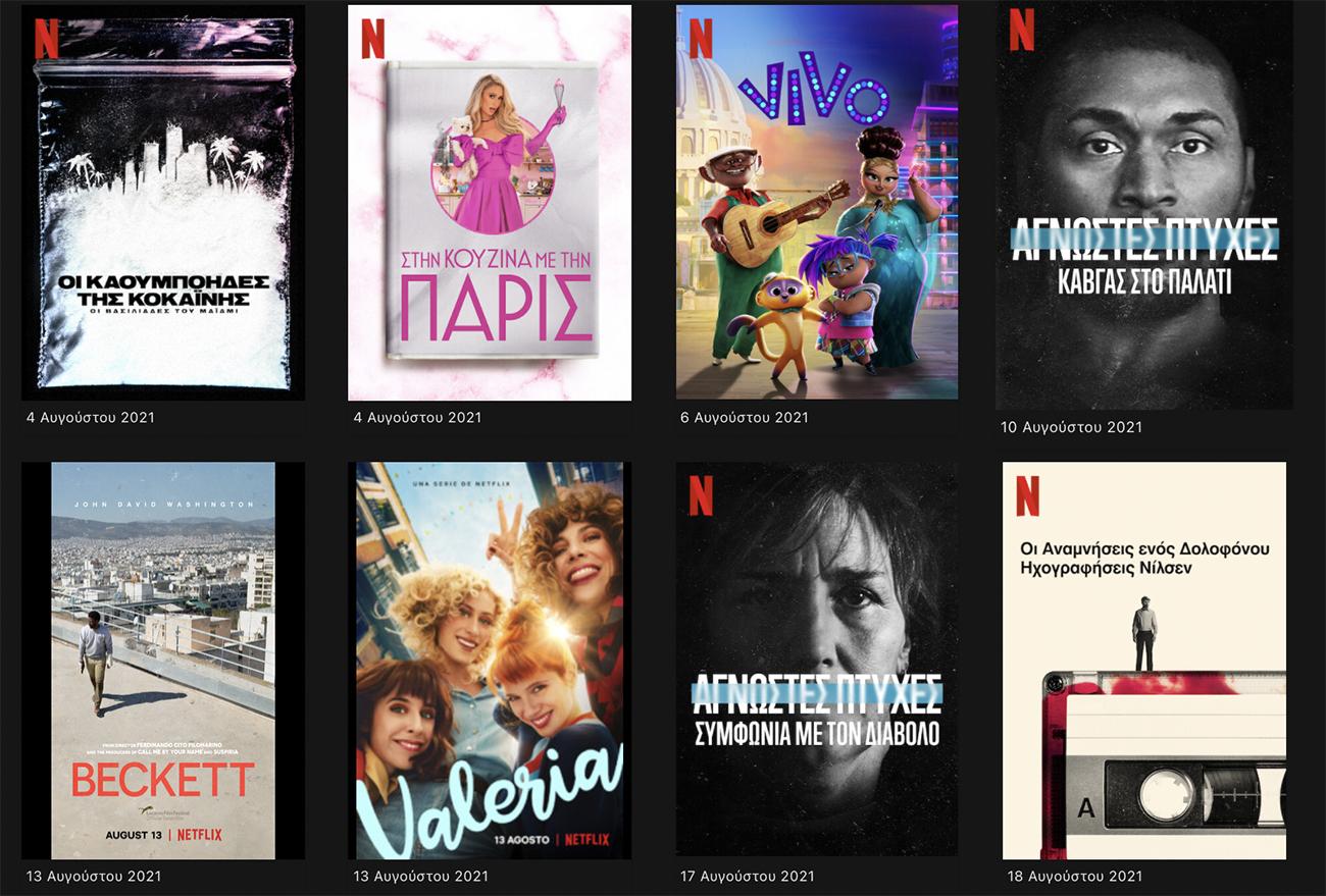 Ταινίες, σειρές και ντοκιμαντέρ στο Netflix που μπορείς να δείς μετά το Μπέκετ