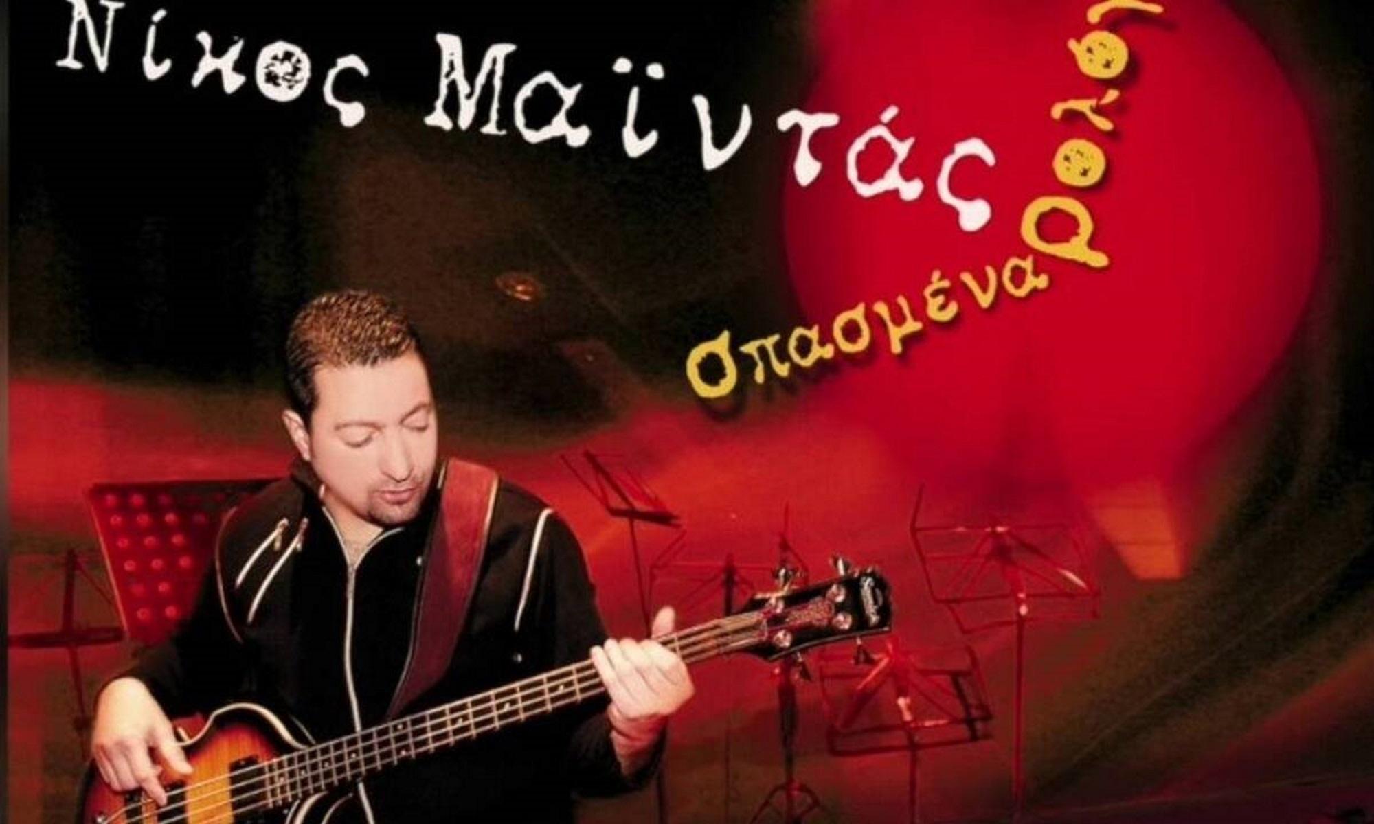Πέθανε ο πρώην τραγουδιστής των «Magic De spell» Νίκος Μαϊντάς