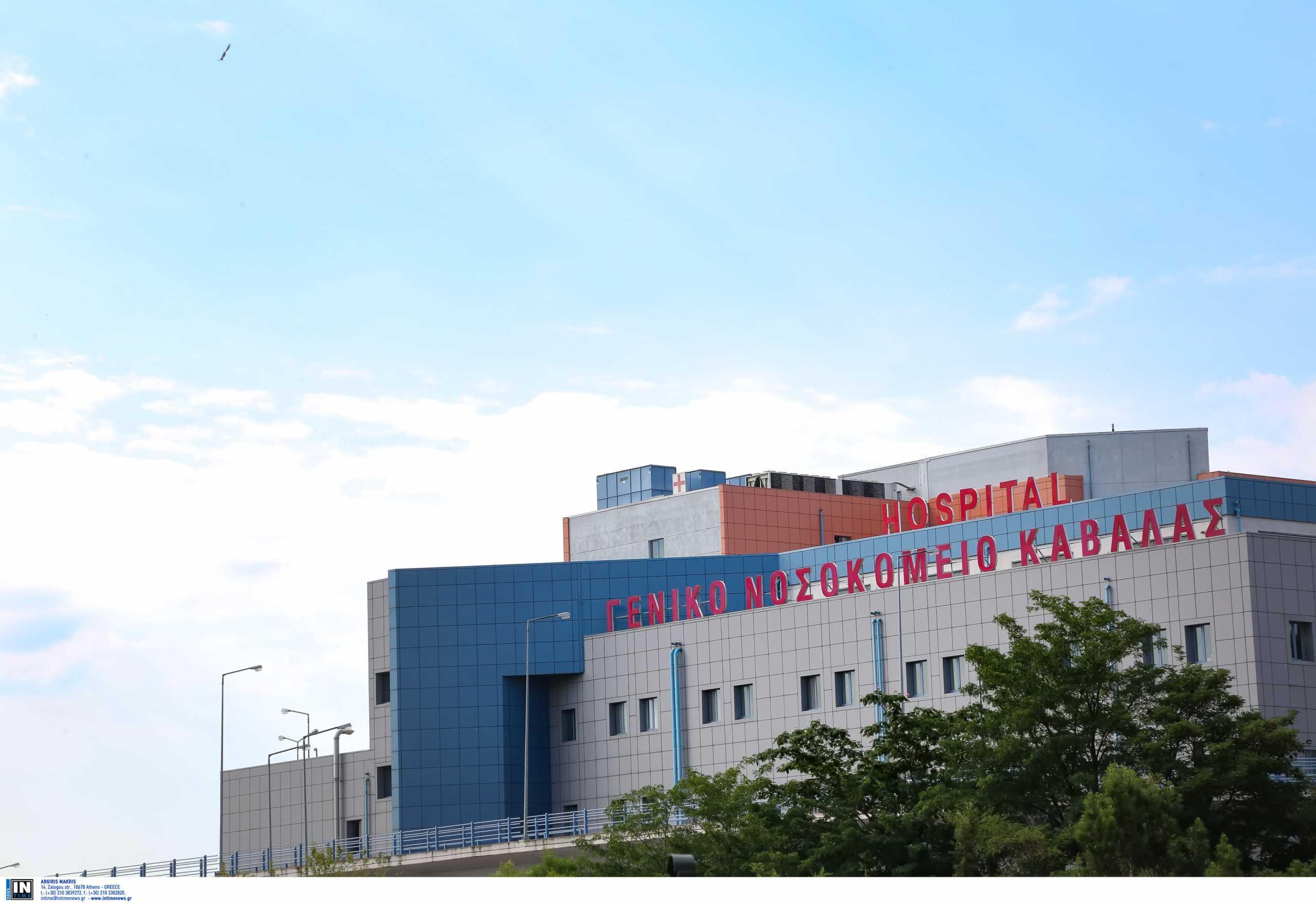 Νοσοκομείο Καβάλας: Αναβλήθηκαν 5 χειρουργεία εξαιτίας ανεμβολίαστου γιατρού