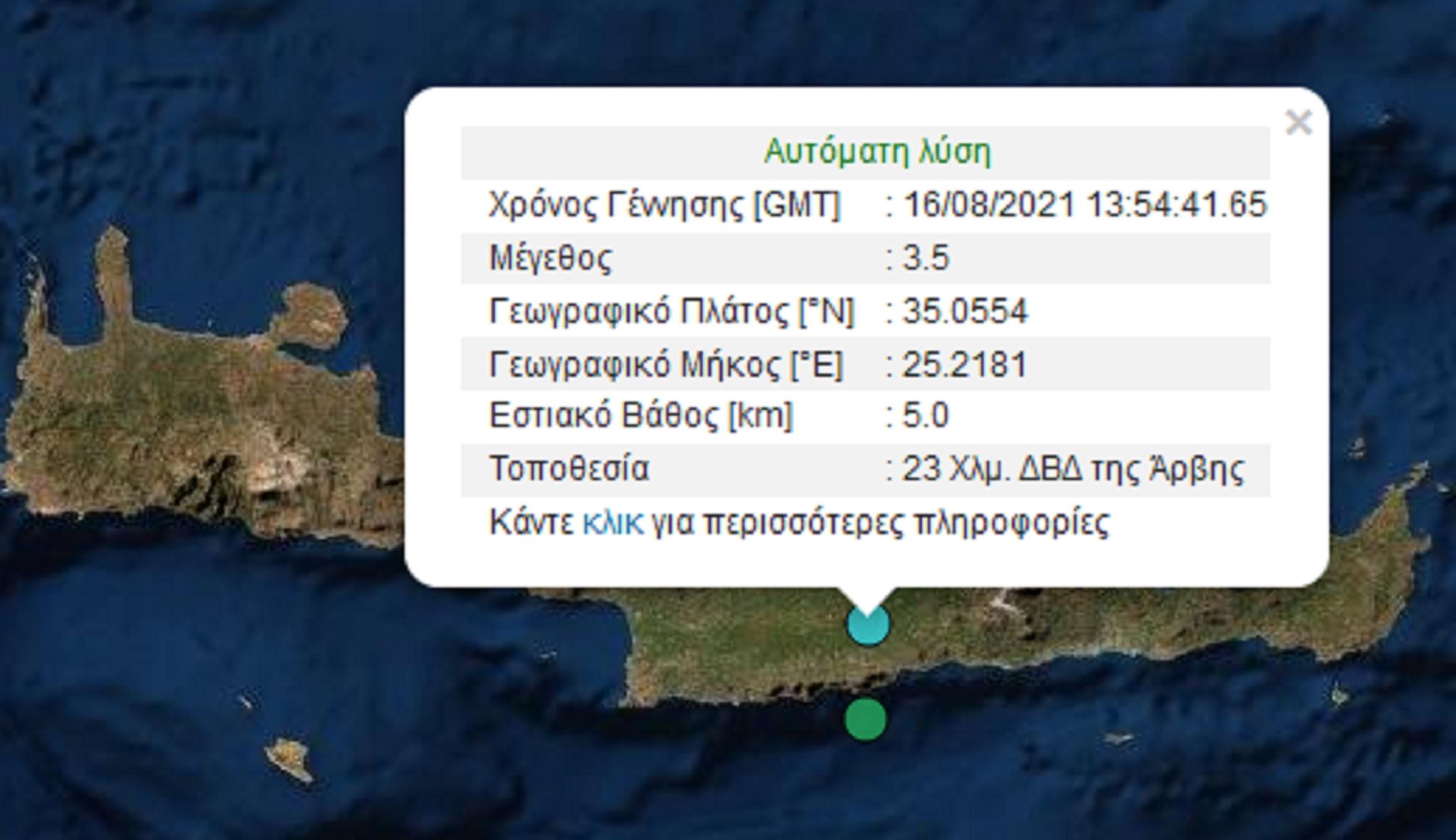 Σεισμός 3,6 Ρίχτερ στο Ηράκλειο