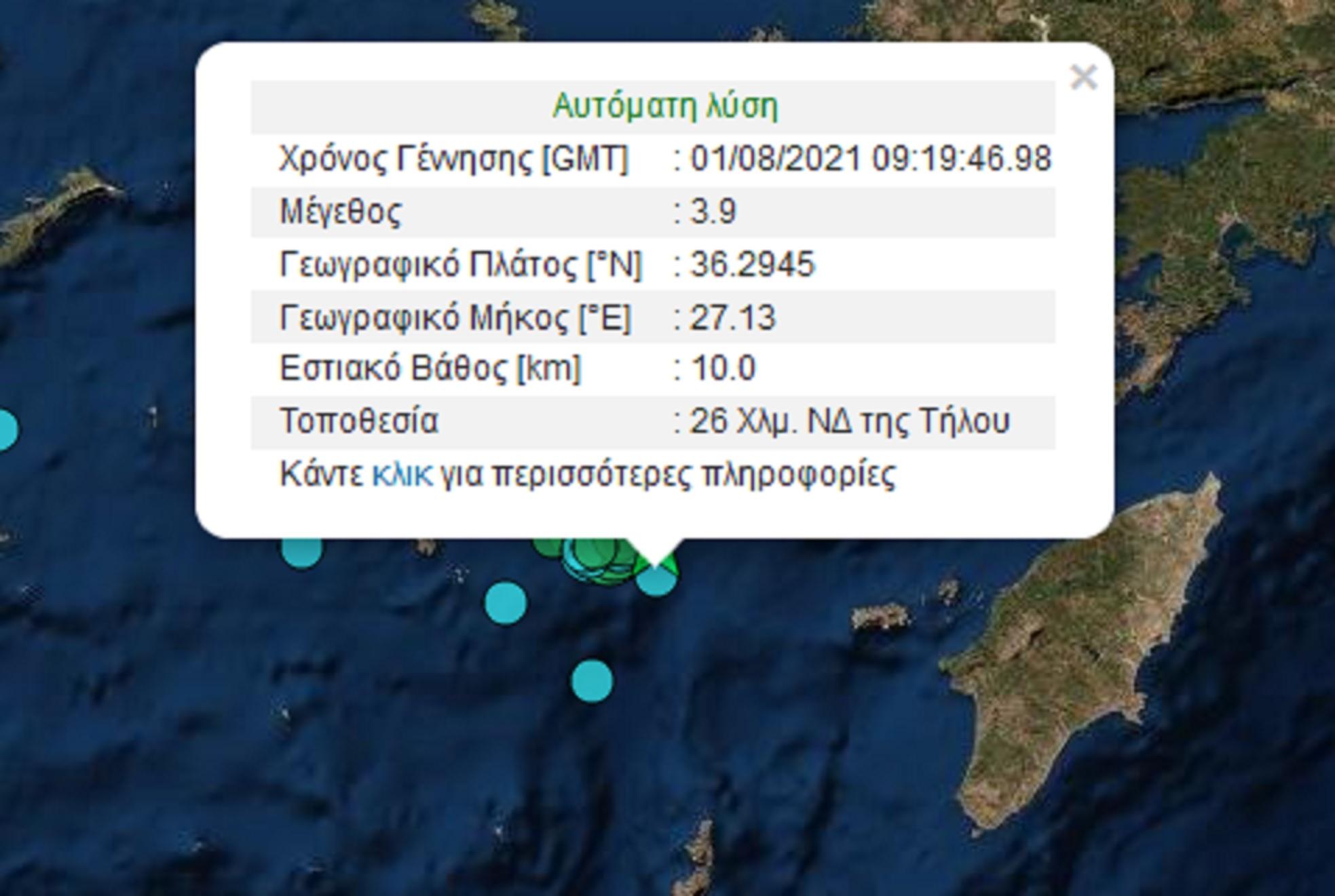 Στον ρυθμό των Ρίχτερ η Νίσυρος: Και 5ος σεισμός μέσα σε λίγες ώρες
