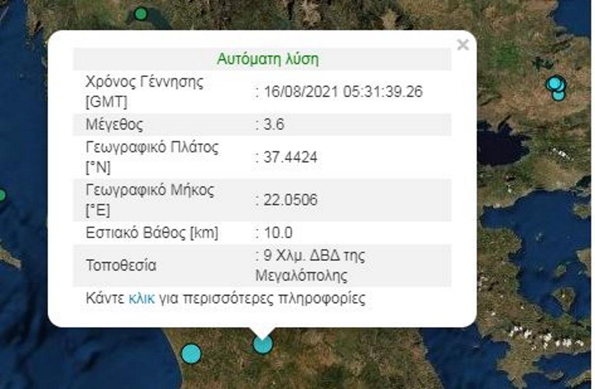 Σεισμός κοντά στη Μεγαλόπολη