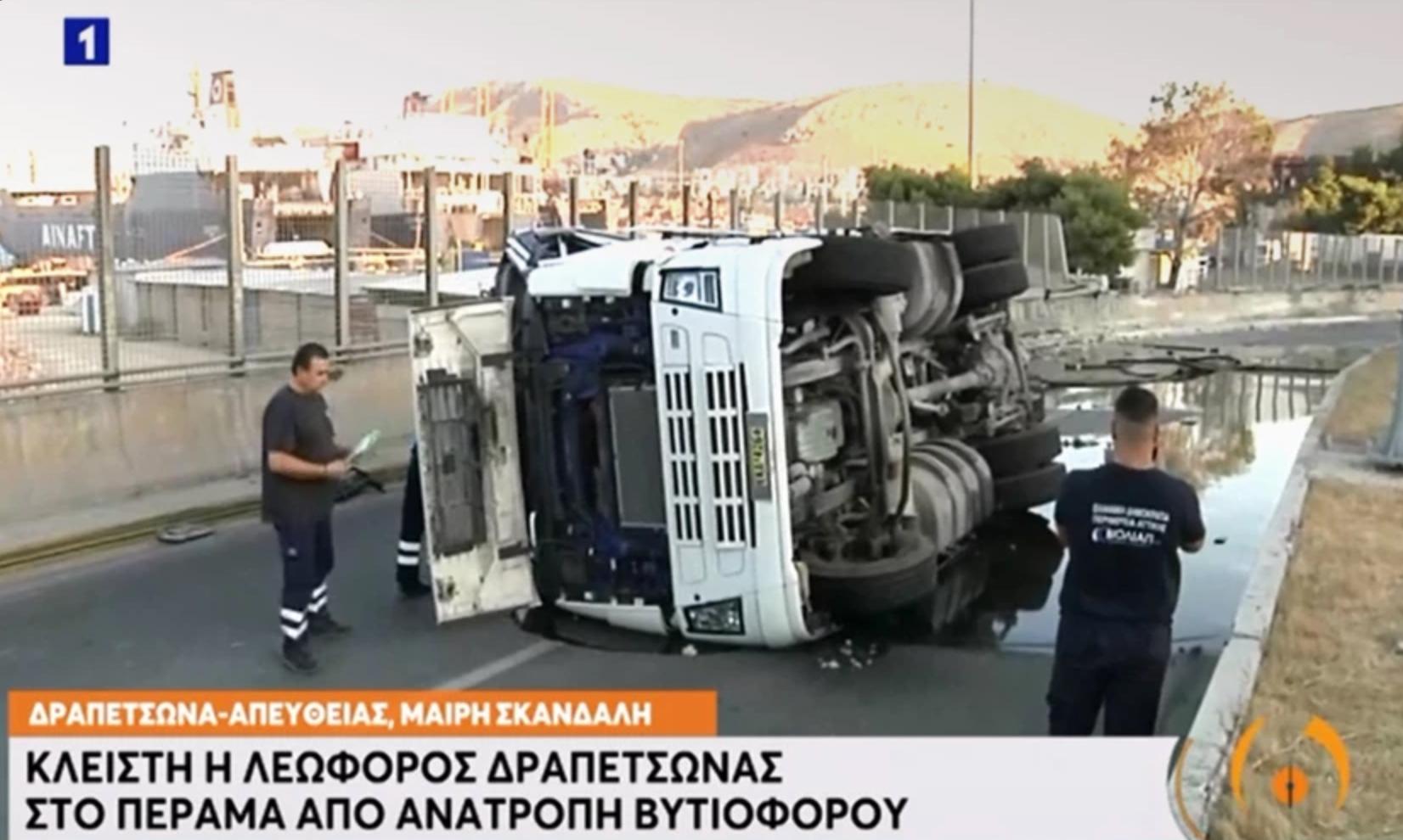 Τροχαίο με βυτιοφόρο στη Δραπετσώνα: Γέμισε ο δρόμος πετρέλαιο μαζούτ