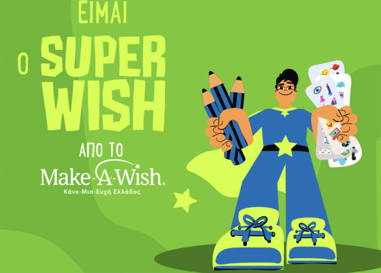 e-fresh.gr & Make-A-Wish συνεργάζονται για την ευχή του 7χρονου Δημήτρη