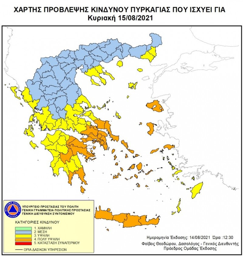 Πολιτική Προστασία: Αυτές είναι οι περιοχές που αντιμετωπίζουν υψηλό κίνδυνο πυρκαγιάς την Κυριακή