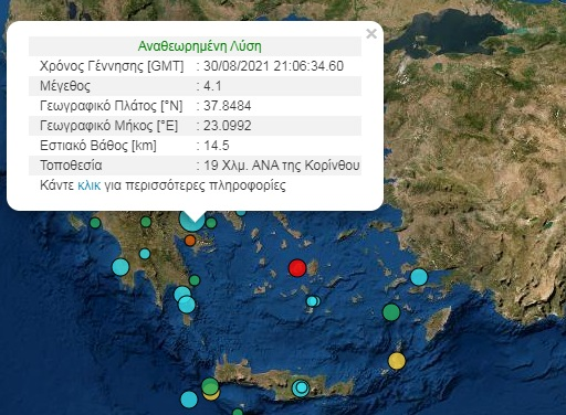 Σεισμός στην Κόρινθο αισθητός στην Αττική