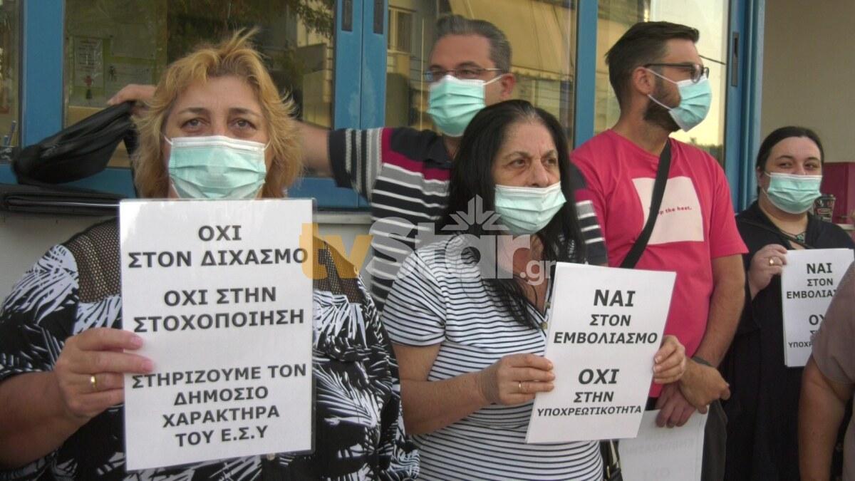 Λαμία: Ανεμβολίαστοι υγειονομικοί ξεσπούν και προειδοποιούν στην είσοδο του νοσοκομείου της πόλης