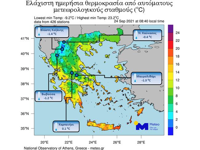 Καιρός – meteo: Θερμοκρασίες υπό το μηδέν στα κεντρικά και βόρεια – Πάγωσε η Δυτική Μακεδονία