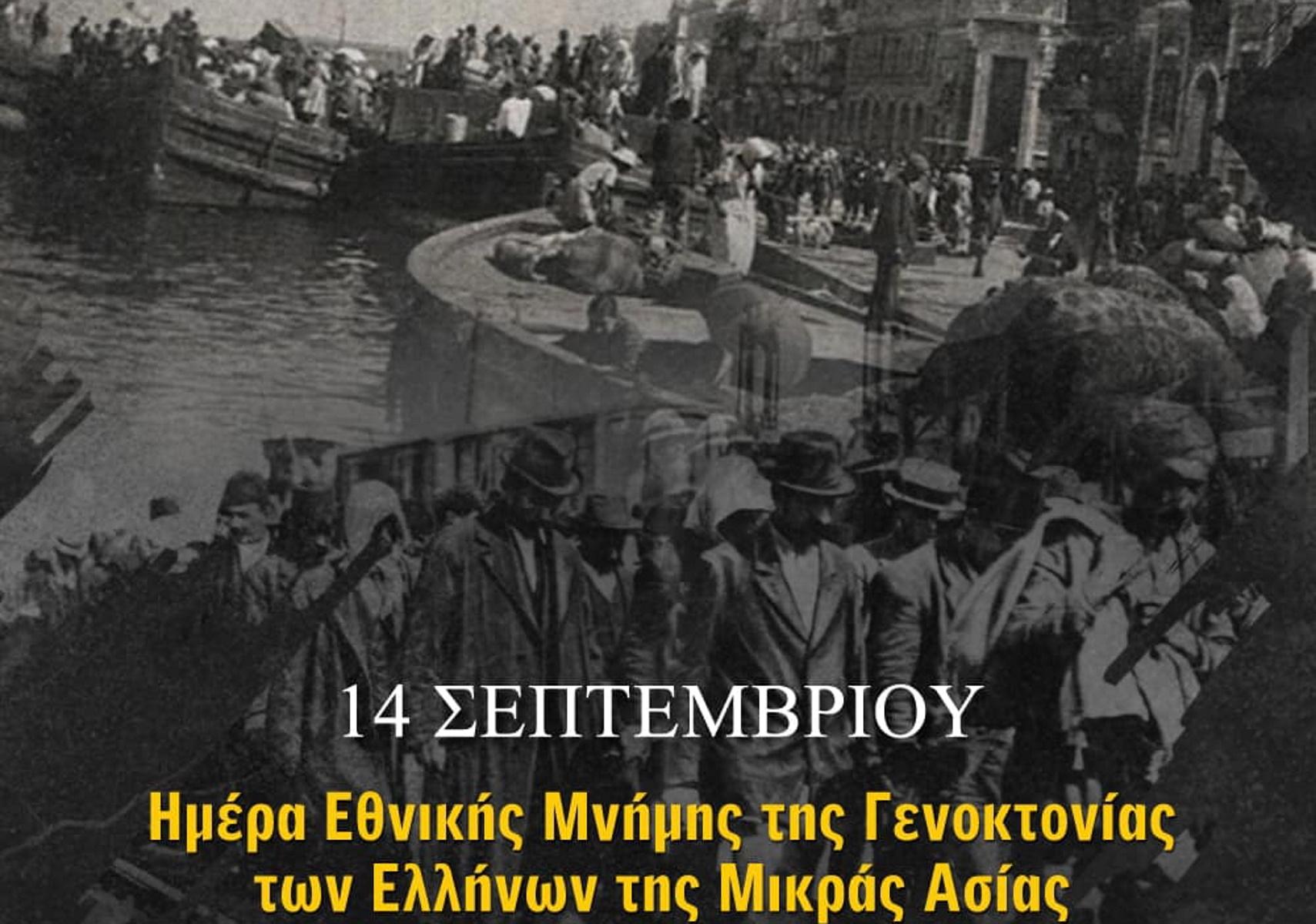 ΑΕΚ: «Μία από τις πιο ματωμένες σελίδες της ελληνικής ιστορίας»
