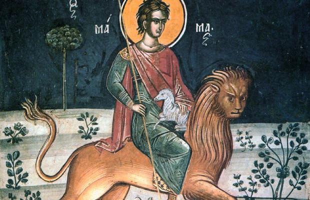 Γιατί o Άγιος Μάμας που γιορτάζει σήμερα θεωρείται προστάτης υιοθετημένων και βοσκών;