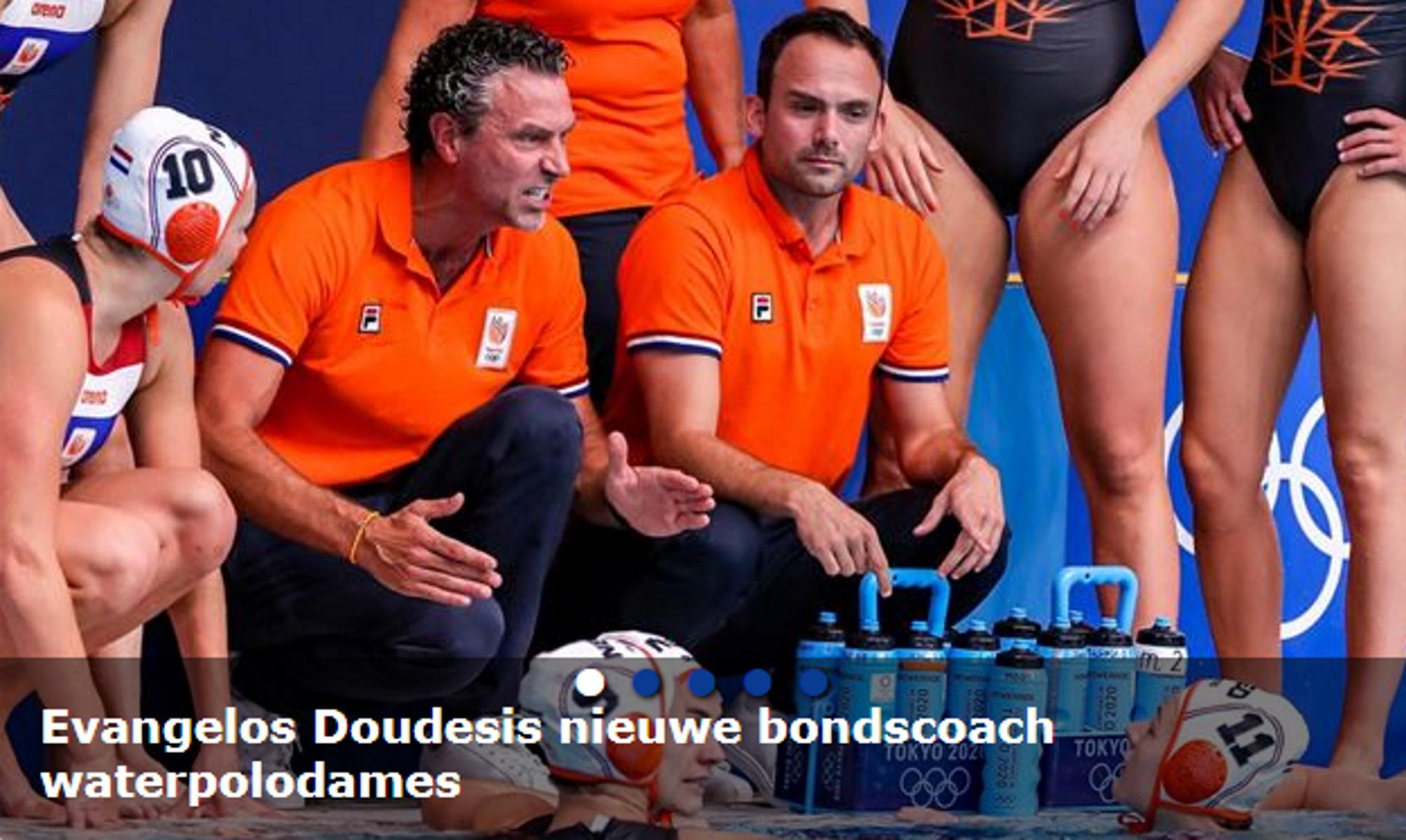 Ο Δουδέσης ανέλαβε την εθνική πόλο της Ολλανδίας στις γυναίκες