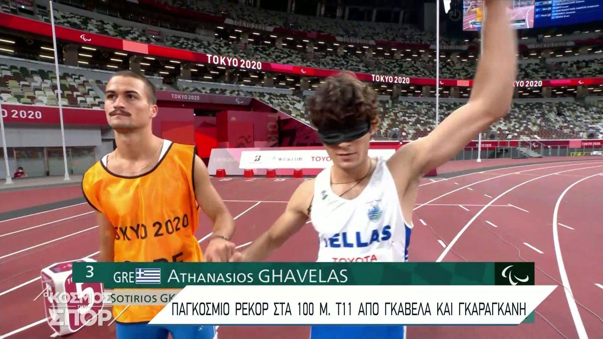 Παραολυμπιακοί Αγώνες: «Χρυσός» ο Γκαβέλας στα 100μ. Τ11 με απίθανο παγκόσμιο ρεκόρ