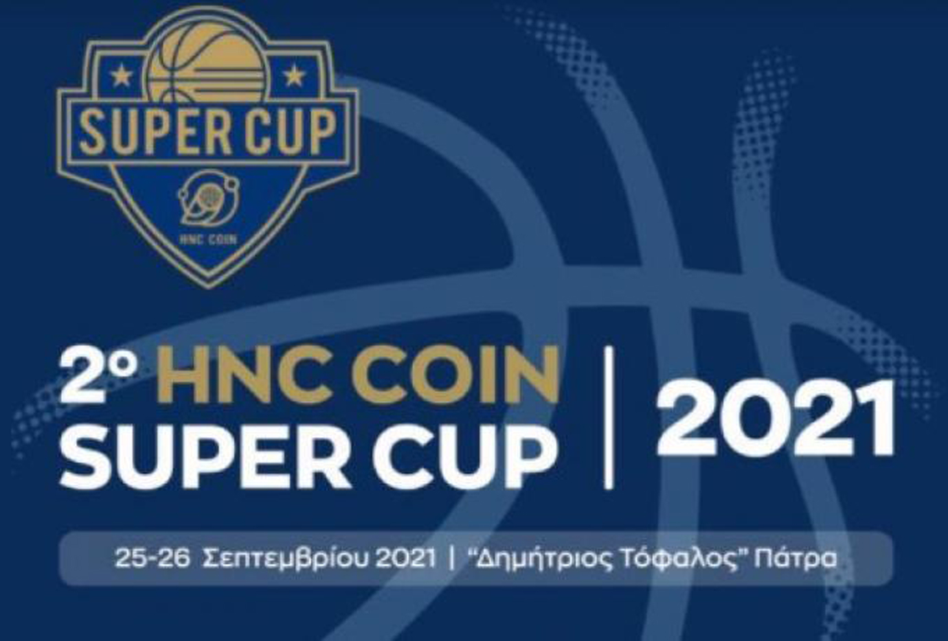 To HNC Coin χορηγός του Super Cup στο μπάσκετ