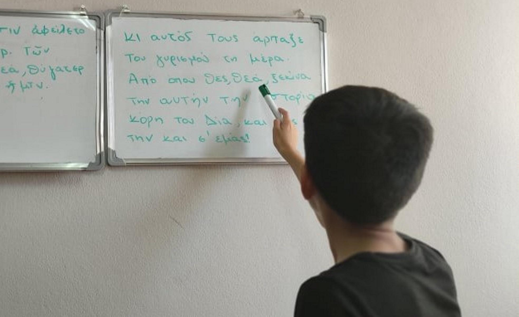 Προσφυγόπουλο από το Ιράκ έμαθε αρχαία ελληνικά και διαβάζει και την «Οδύσσεια»