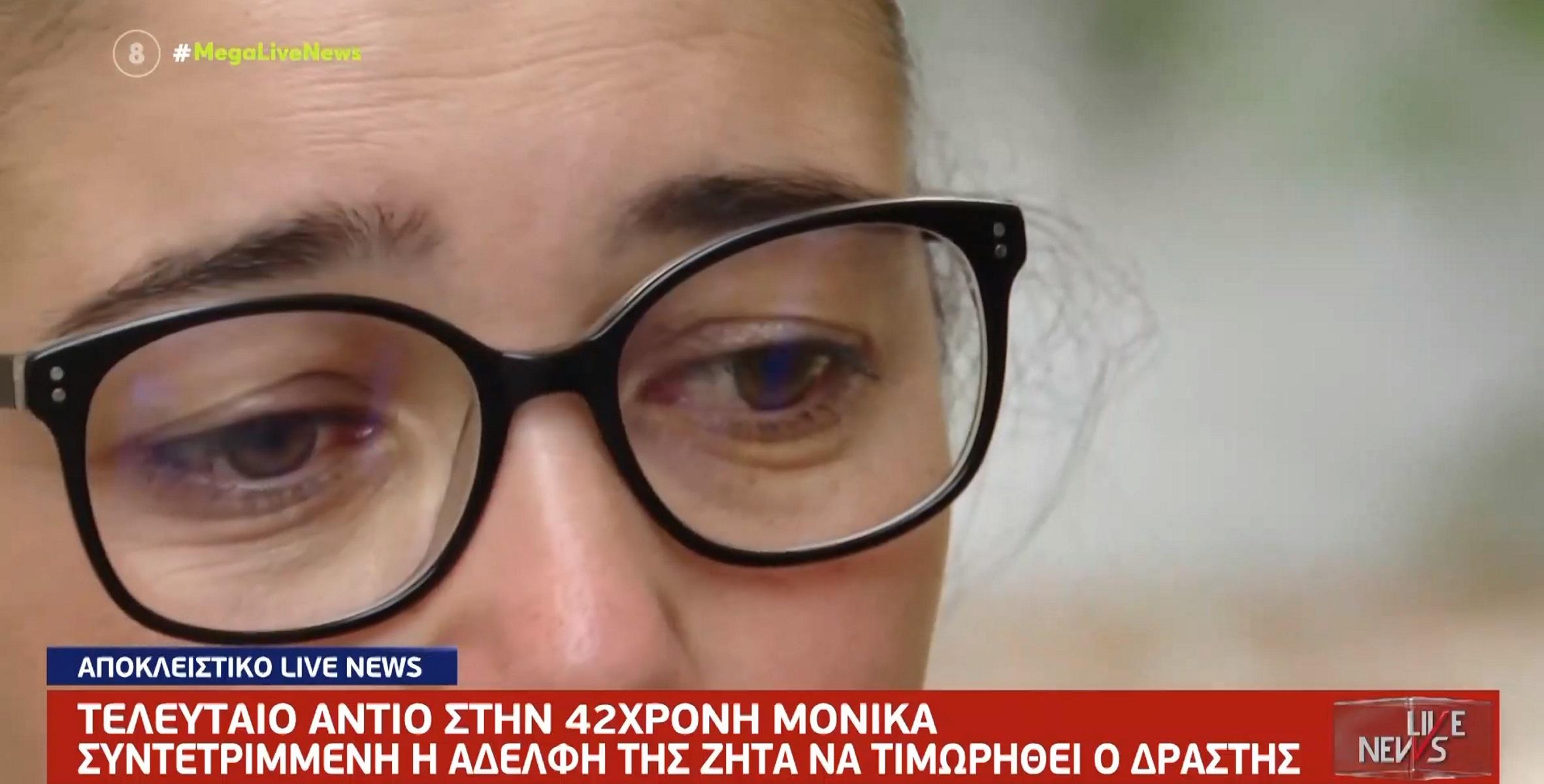 Έγκλημα στην Κυπαρισσία – Η αδελφή της 42χρονης Μόνικας στο Live News: «Ζητάω δικαιοσύνη»