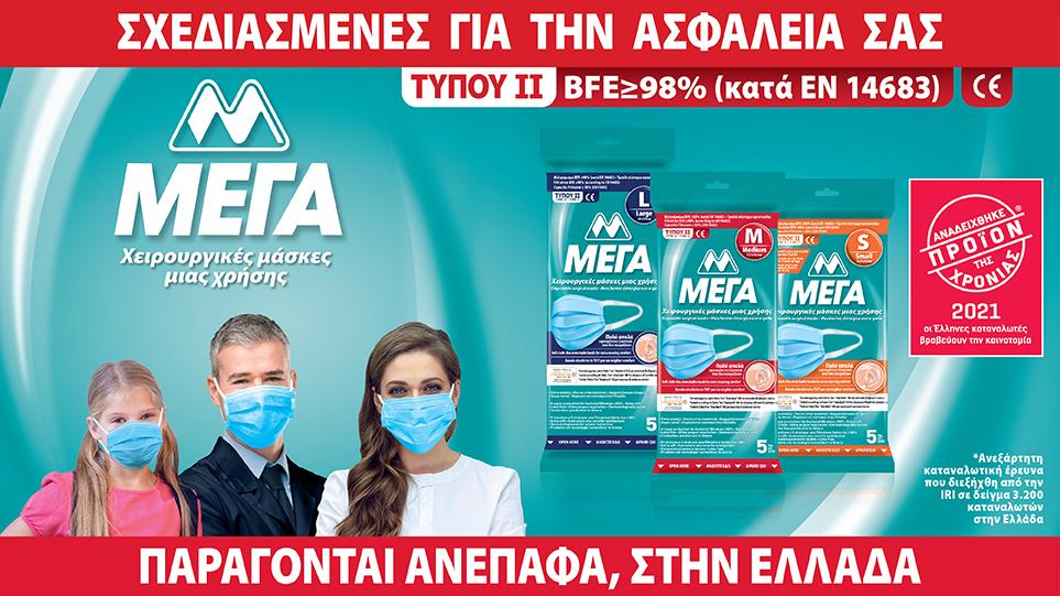 Η αποδεδειγμένη υψηλή ασφάλεια στις μάσκες έχει το όνομα ΜΕΓΑ