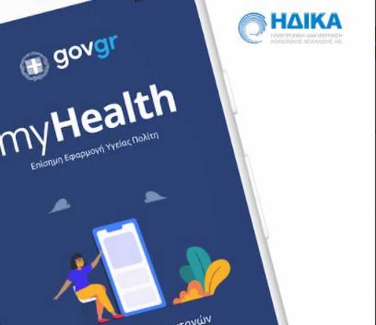MyHealth app: Και ψηφιακά η έκδοση ιατρικών βεβαιώσεων – Η διαδικασία