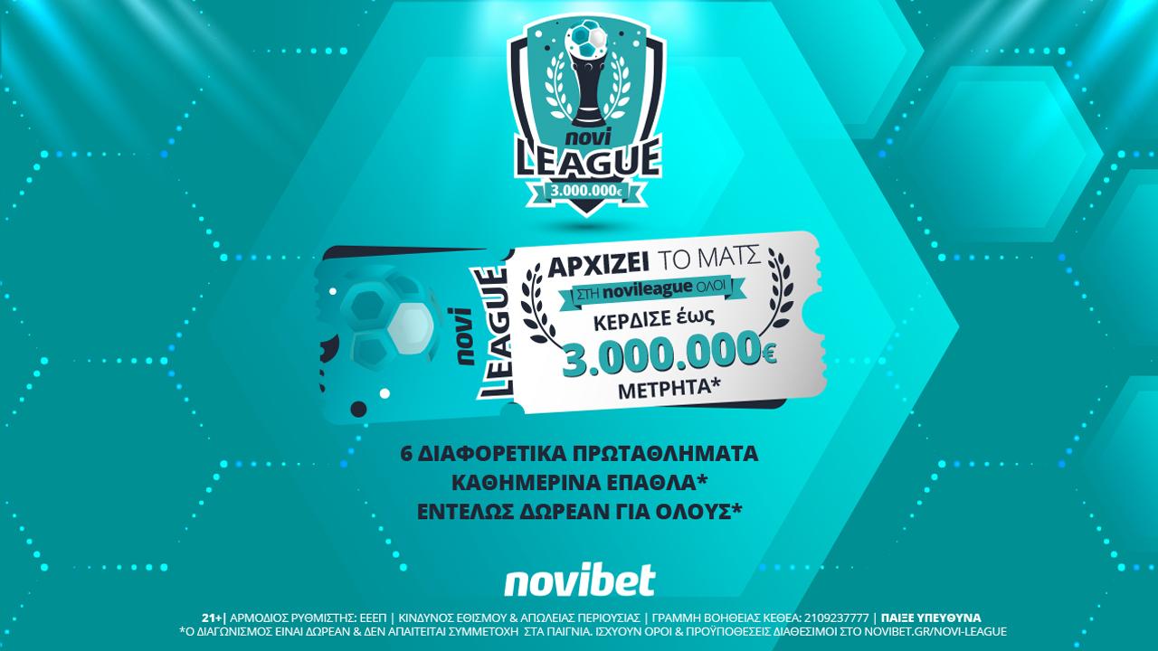 Ήρθε η νέα Novileague με 3.000.000€*! Δωρεάν συμμετοχή – Δες πώς παίζεται