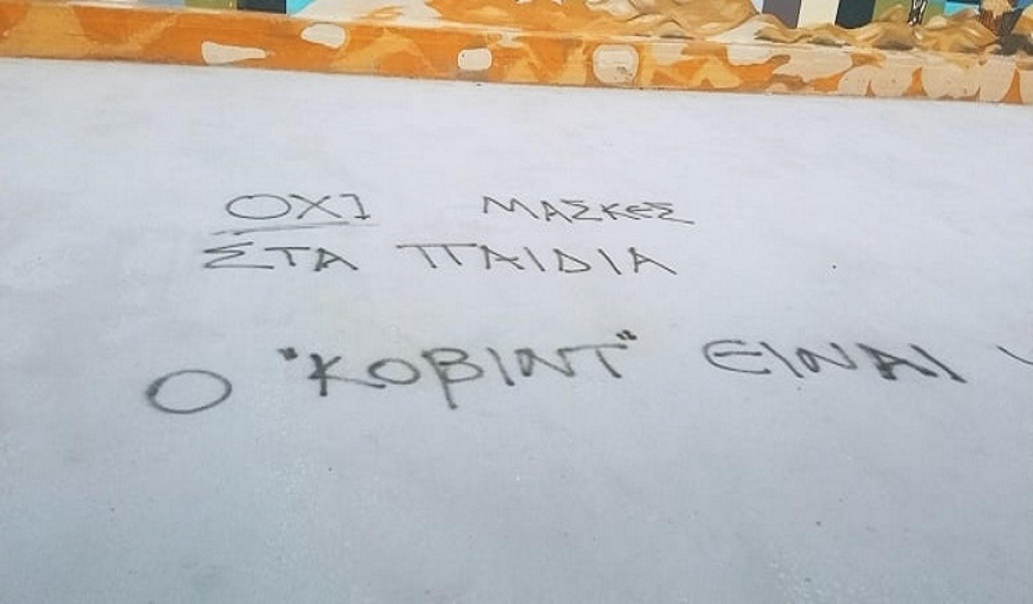 Κορονοϊός: Αρνητές βανδάλισαν σχολείο στην Πάρο – Έγραψαν υβριστικά συνθήματα για τους δασκάλους