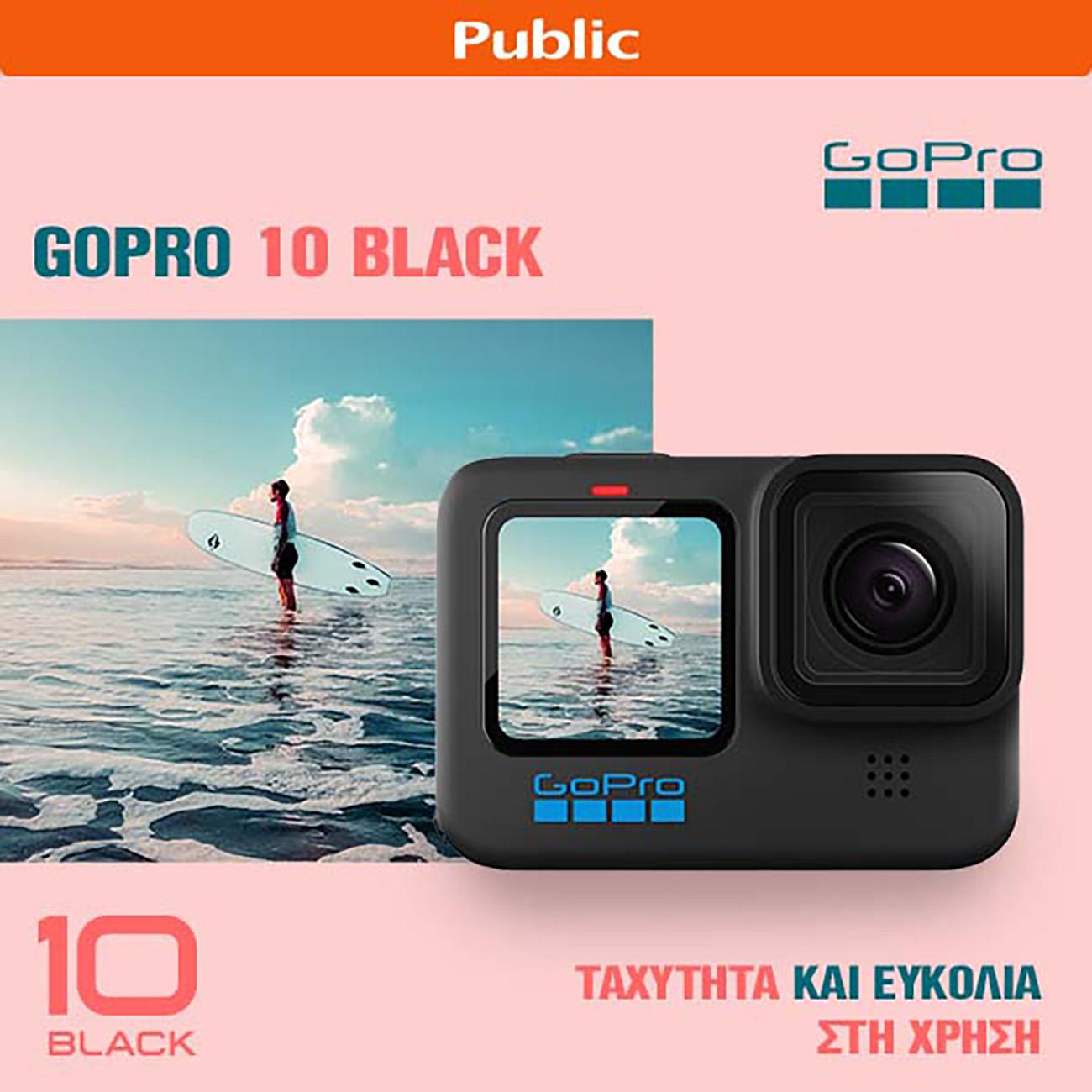 Το Public υποδέχεται τη διάσημη action camera GoPro HERO10 Black