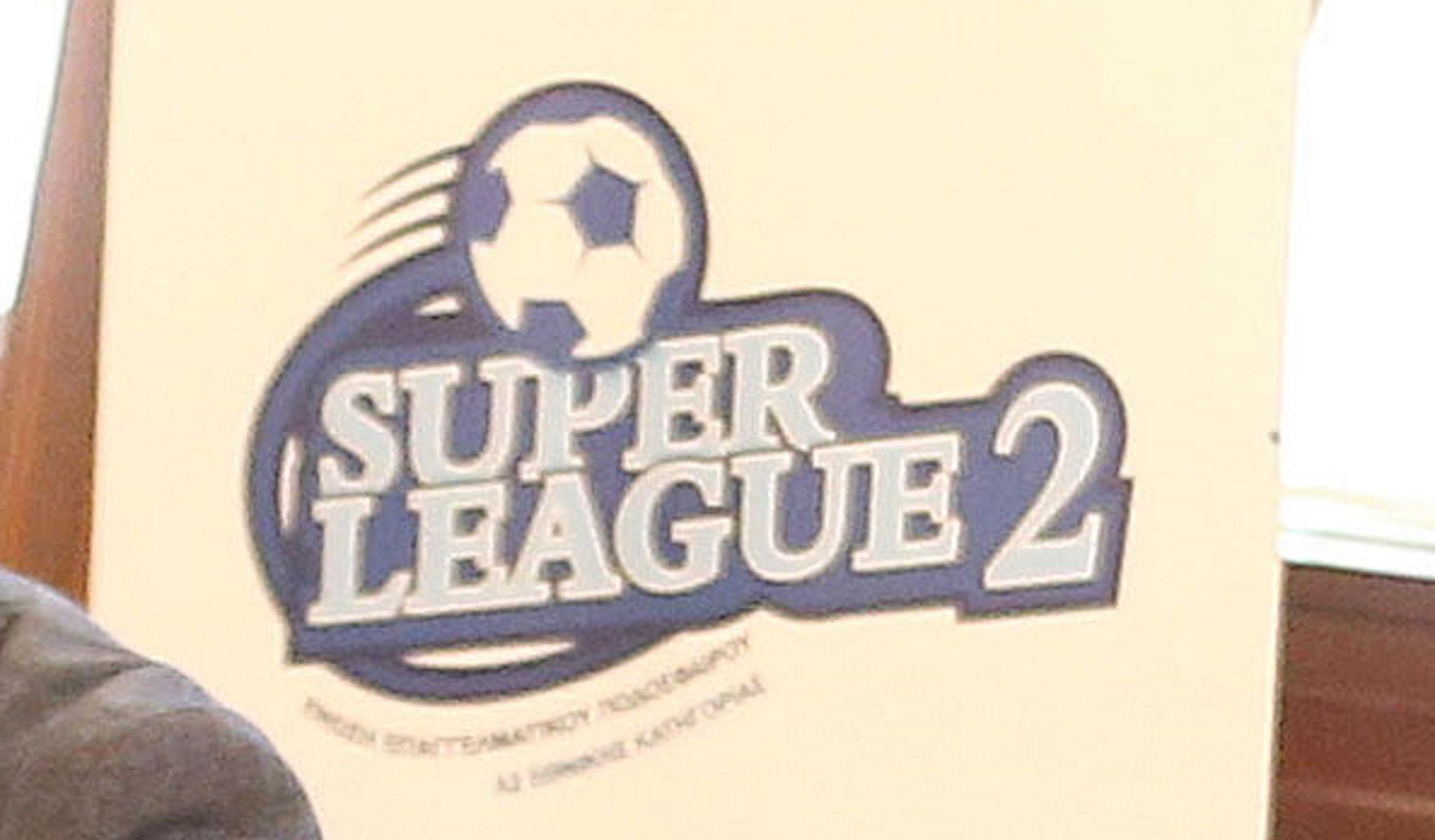 Superleague 2: Στον βόρειο όμιλο οι ομάδες Β' Ολυμπιακού και ΠΑΟΚ